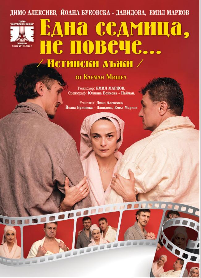 Известни актьори гостуват в Поморие  на 16 декември