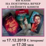 Поетична вечер със  стиховете на Ваня Статева (покана)