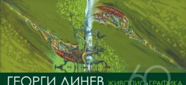 Юбилейна изложба на Георги Динев в Поморие