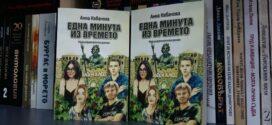 """Нова книга издаде Анна Кабанова  – """"Една минута из времето"""". Премиера – 22.12. от18.00 часа в галерия Поморие"""