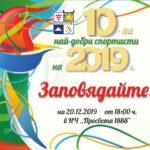 Награждават 10-те най-добри спортисти в Поморие на 20.12.