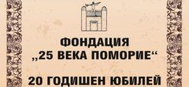 "20-годишен юбилей на Фондация ""25 века Поморие"""