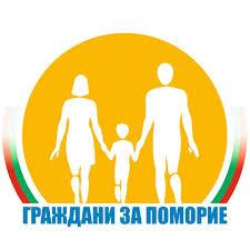"""Покана за Годишно отчетно събрание на сдружение """"Граждани за Поморие"""""""