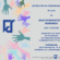 Благотворителна изложба на Дружеството на художниците в Бургас