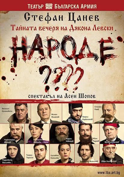 """""""Тайната вечеря на Дякона Левски"""" на 18 февруари в Поморие"""