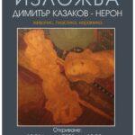 """Тази вечер представят творби на Димитър Казаков – Нерон в ГХГ """"Дечко Стоев"""""""
