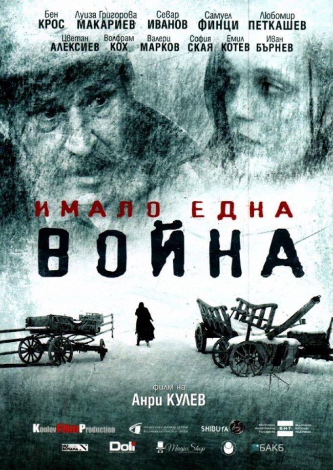 """Премиера на филма """"Имало една война"""" на 27 февруари в Поморие"""