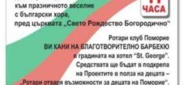 Ася Пеева призова поморийци на 3-ти март да излязат с народни носии