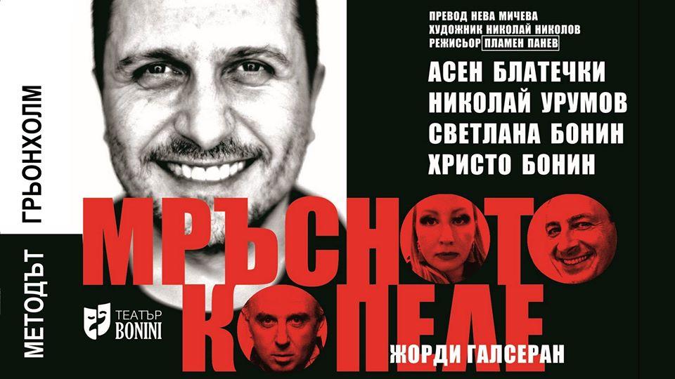 """Театър """"Бонини"""" представя """"Мръсното копеле"""" на 13 октомври в Поморие"""