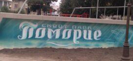 Скейт парк в Поморие