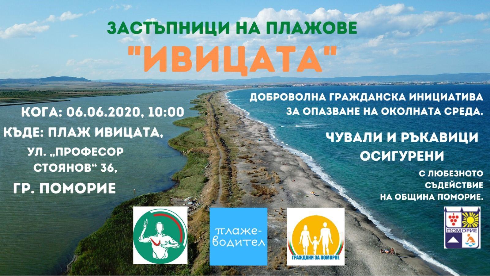 Застъпници на плажовете ще почистят най-дългата ивица по южното Черноморие на 6-ти и 7-ми юни