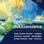 """Изложба на три поколения художници предстои в ГХГ """"Дечко Стоев""""-Поморие"""