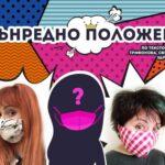 """На 1 август комедията «Извънредно положение» в Лятно кино """"Яворов"""""""