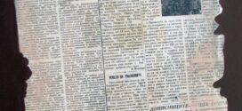 59 години несебърски вестник