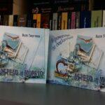 """""""Детето и морето"""" – пета книжка за оцветяване от проекта на Валя Георгиева"""