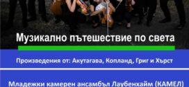 На 11 август концерт на  немски  камерен ансамбъл със солист Иван Петров от Поморие