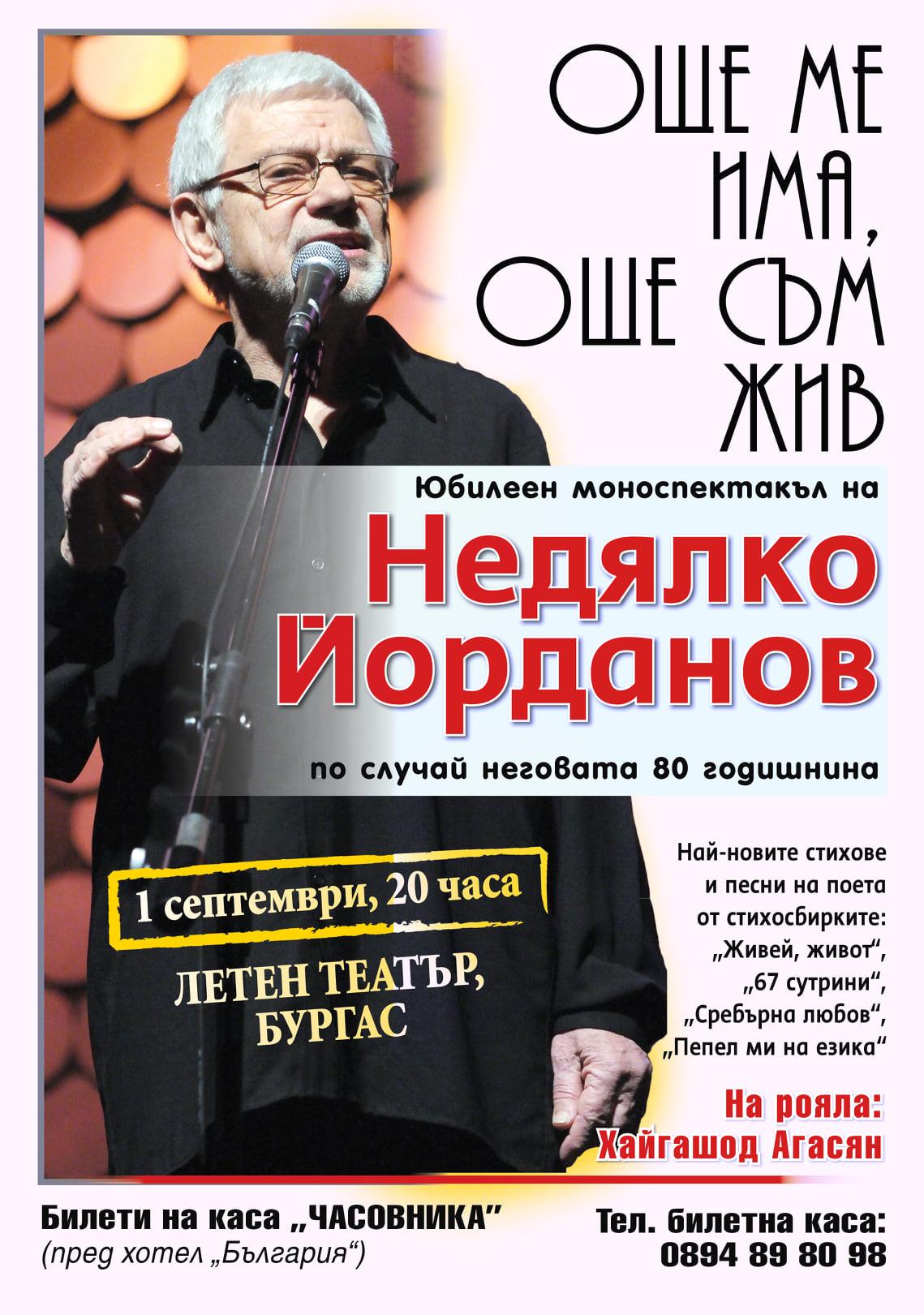 С моноспектакъл в Бургас Недялко Йорданов отбелязва своя юбилей