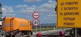 Пътят Поморие- Каменар е отворен за преминаване само за жители и гости на с. Каменар