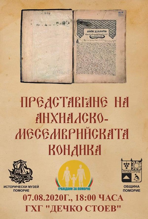 На 7 август  представяне в Поморие на Анхиалско- Месемврийска кондика