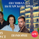 Фестивал на българското кино от 10 до 23 август в Поморие