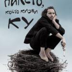 Първият моноспектакъл на Иван Юруков на 16 септември в Поморие