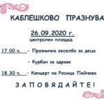 Каблешково празнува на 26 септември