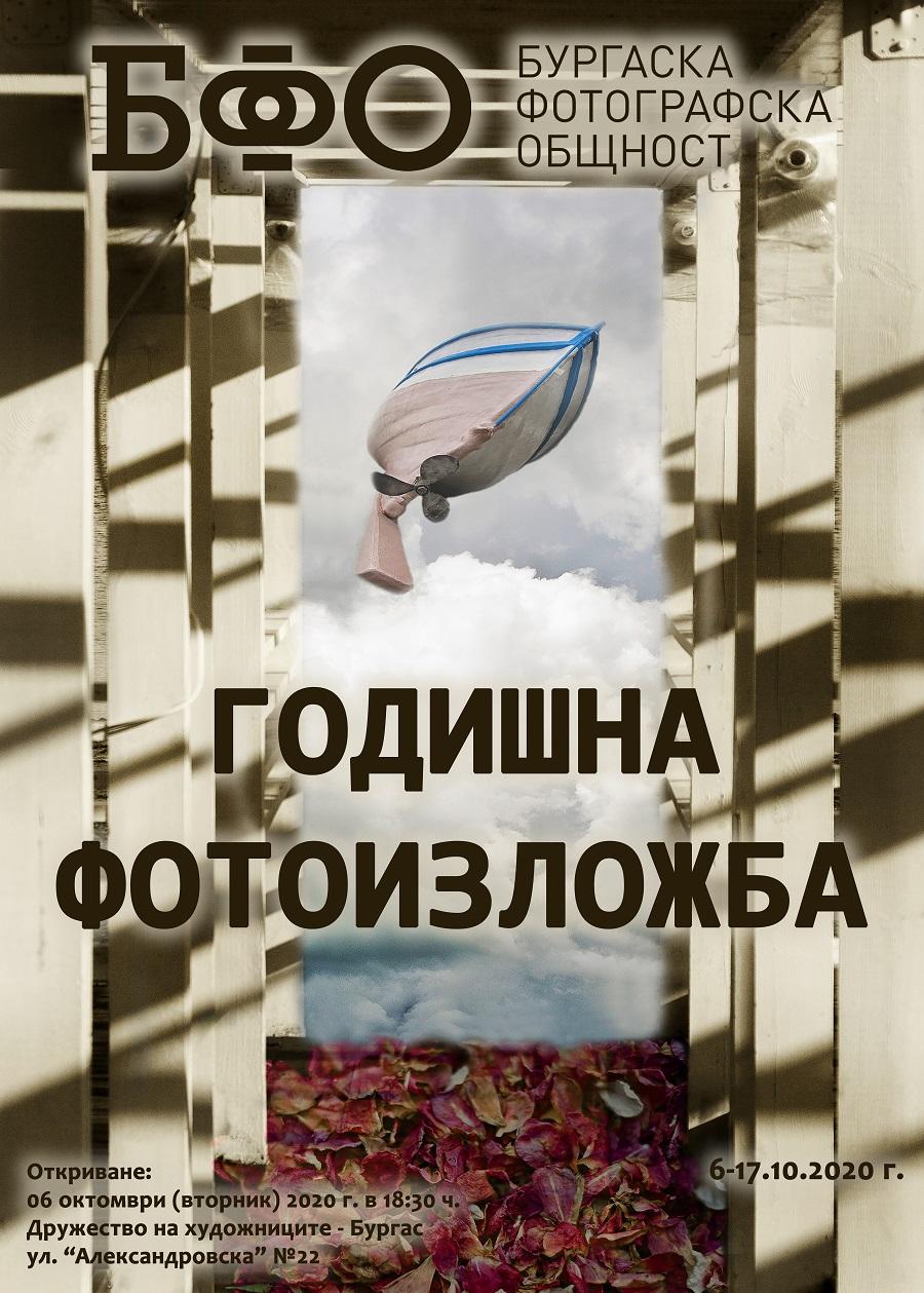 Бургаските фотографи откриват годишната си изложба