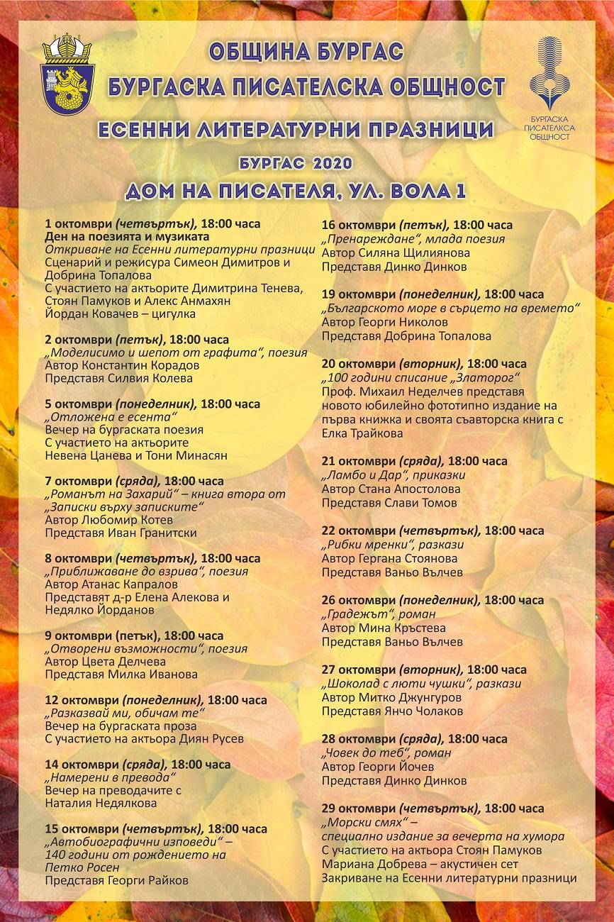 Литературни празници от 1 до 29 октомври в Бургас