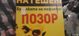 Антиправителствени протести – ден 84