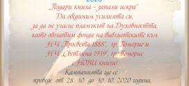 """Дарителска кампания  в Поморие """"Подари книга- запали искра"""""""