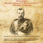 """Редят фотоизложба на последния руски император в читалище """"Просвета-1888"""
