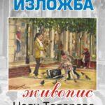 Самостоятелна изложба на Нели Тодорова в Севлиево