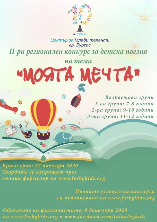 II регионален конкурс за детска поезия