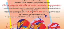 Организират конкурс за детска рисунка, посветен на Деня на християнското семейство