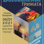 Обща изложба на Йордан Маринов, Йордан Петров и Йордан Ангелов през януари