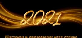 Честита да е Новата 2021 година!