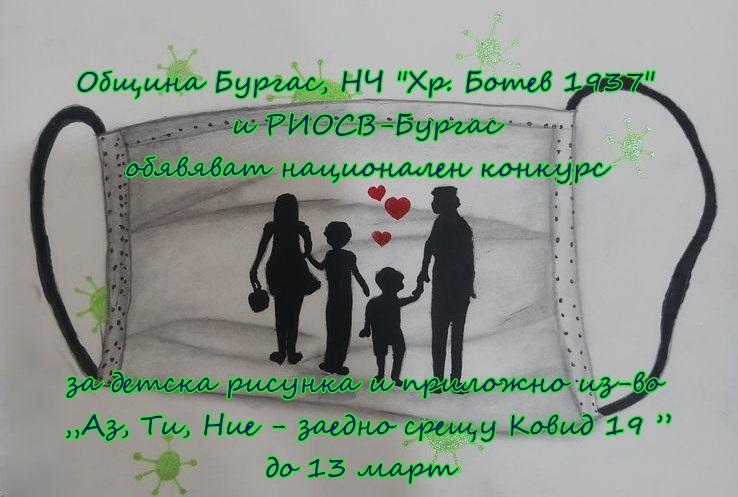 """Национален детски конкурс  """"Аз, Ти, Ние-заедно срещу Ковид-19"""""""