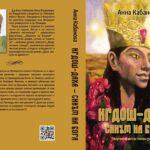 """""""Игдош-Дага, синът на бога""""- най-новата книга на Анна Кабанова"""
