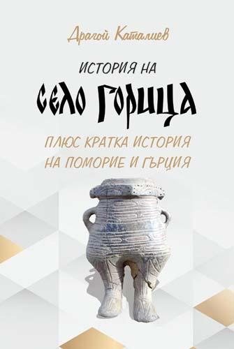 korica_gorica_i_pomorie_dragoi_kataliev_libra_2021