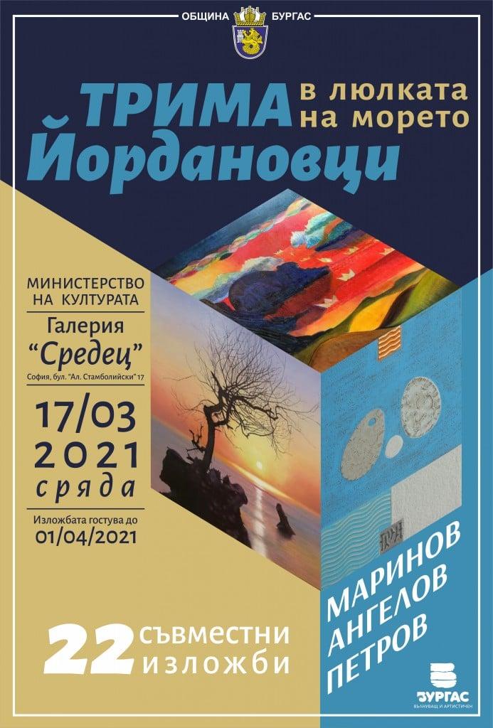 Йордан Маринов, Йордан Петров и Йордан Ангелов с експозиция в Министерство на културата