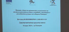 Кръгла маса в Поморие по повод реализирането на социален проект