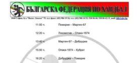 Поморие – домакин на финалния турнир по хандбал за Купа България за юноши
