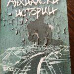 """""""Анхиалски истории""""представя  25 автори със спомени от Поморие"""