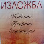 """Поморийски творци откриват съвместна изложба в ГХГ """"Дечко Стоев"""" – Поморие"""