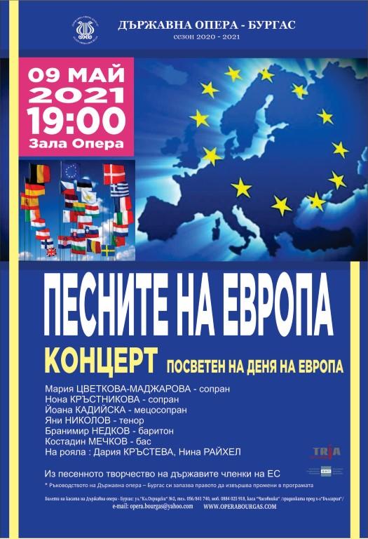 Бургаски оперни певци отбелязват Деня на Европа