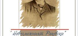 """""""""""Невъзможният Раковски""""  -библиографска експозиция в читалище """"Просвета 1888"""""""