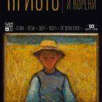 Изложба в памет на Кристо Явашев от  23.07. до 10.09.2021 в Поморие