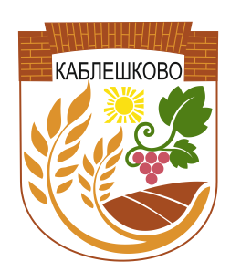 Утвърден е герб на град Каблешково