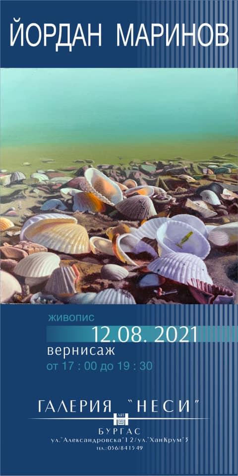 Изложба живопис открива Йордан Маринов на 12 август