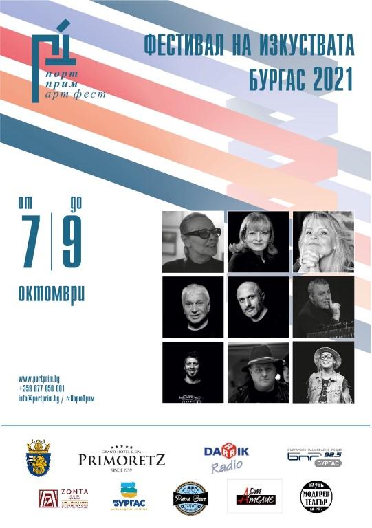 Театрални, кино и литературни вечери в Бургас от 7 до 9 октомври